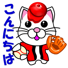 赤い帽子のしろ猫 野球・ソフトボール