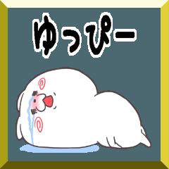【50音順お名前A】ゆっぴー
