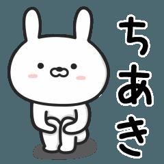 【ちあき】が使うウサギ