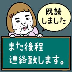 憎めないブス【敬語編2】