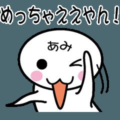 関西弁白団子さん 【あみ】