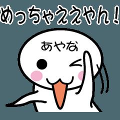 関西弁白団子さん 【あやな】