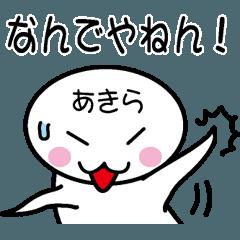 関西弁白団子さん 【あきら】