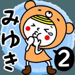 お名前スタンプ【みゆき】Vol.2