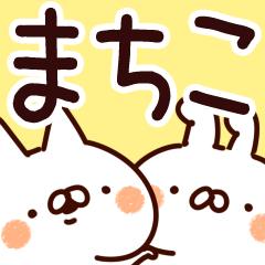 【まちこ】専用