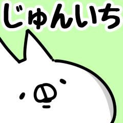 【じゅんいち】専用