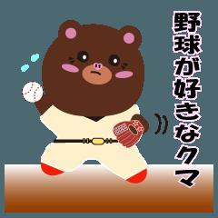 野球が好きなクマ