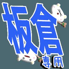 ★S級の板倉さん★専用