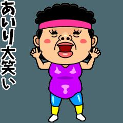 ダンシング★あいり★ 名前スタンプ
