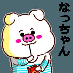 【決定版】名前のスタンプ「なっちゃん」