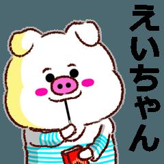 【決定版】名前のスタンプ「えいちゃん」