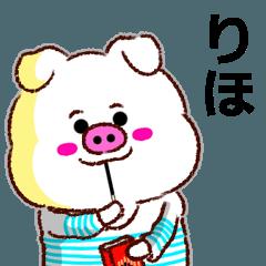 【決定版】名前のスタンプ「りほ」