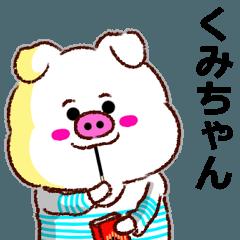 【決定版】名前のスタンプ「くみちゃん」