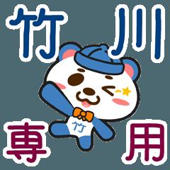 「竹川」さん専用スタンプ
