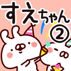 【すえちゃん】専用2