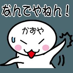 関西弁白団子さん 【かずや】