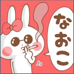 【なおこ】専用スタンプ