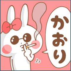 【かおり】専用スタンプ