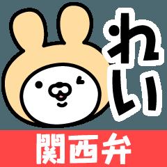 【れい】の関西弁の名前スタンプ