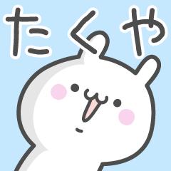 ☆★たくや★☆ベーシックパック