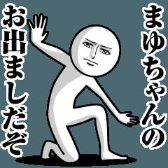 まゆちゃんの真顔の名前スタンプ