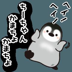 ちーちゃんが使う名前スタンプ(ペンギン)