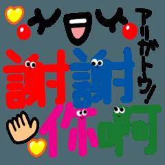 【香港】幸せリアクション4。