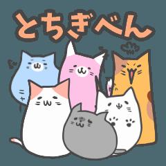 ゆるい猫の栃木弁スタンプ