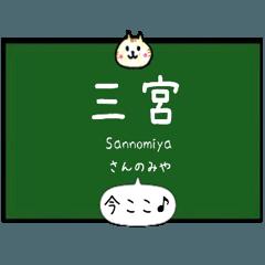 【ネコver】神戸地下鉄 神戸線 京都線 大阪