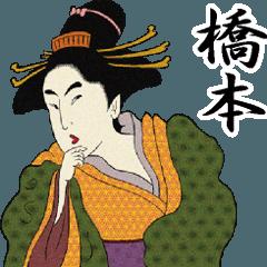 【橋本】浮世絵 すたんぷ