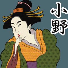 【小野】浮世絵 すたんぷ