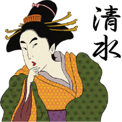 【清水】浮世絵 すたんぷ