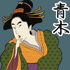 【青木】浮世絵 すたんぷ