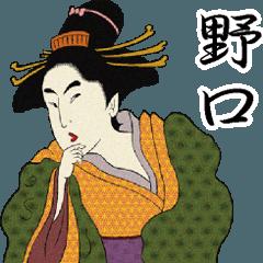 【野口】浮世絵 すたんぷ
