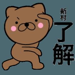 【新村】が使う主婦が作ったデカ文字ネコ