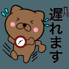 【竹川】が使う主婦が作ったデカ文字ネコ