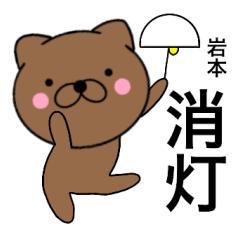 【岩本】が使う主婦が作ったデカ文字ネコ