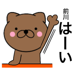 【前川】が使う主婦が作ったデカ文字ネコ