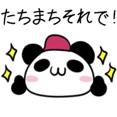 広島弁のパンダ 敬語ver1