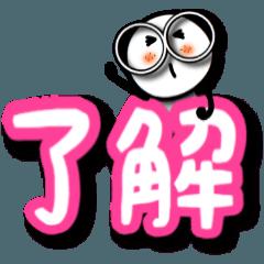可愛く楽しいスタンプ【大きい文字編 1】
