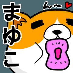 [LINEスタンプ] まゆこより愛を込めて(名前スタンプ・猫)