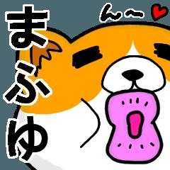 [LINEスタンプ] まふゆより愛を込めて(名前スタンプ・猫)