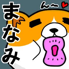 [LINEスタンプ] まなみより愛を込めて(名前スタンプ・猫)