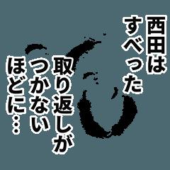 西田さん名前ナレーション