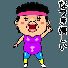 ダンシング★なつき★ 名前スタンプ