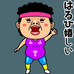 ダンシング★はるひ★ 名前スタンプ