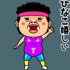 ダンシング★ひなこ★ 名前スタンプ