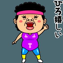 ダンシング★ひろ★ 名前スタンプ
