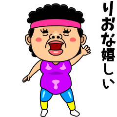 ダンシング★りおな★ 名前スタンプ