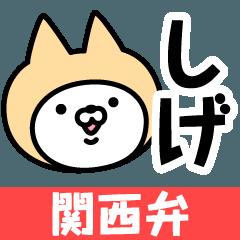 【しげ】の関西弁の名前スタンプ